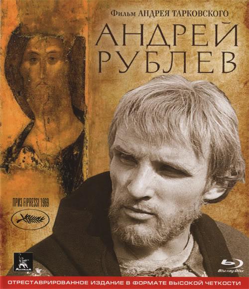 Andrei Rublev MOVIE.jpg